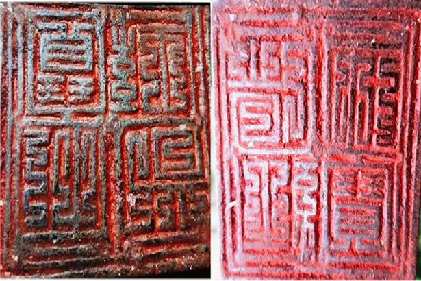 Hà Tĩnh: Phát hiện ấn đồng cổ thời Lê - Ảnh 1.